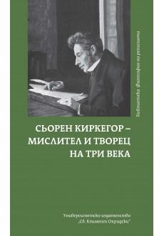 Сьорен Киркегор - мислител и творец на три века