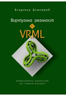 Виртуална реалност с VRML - unipress.bg
