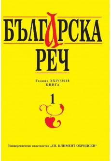 сп. Българска реч, кн.1/2018 - unipress.bg
