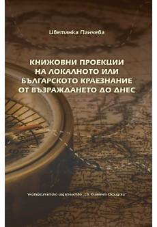 Книжовни проекции на локалното или българското краезнание от Възраждането до днес - unipress.bg