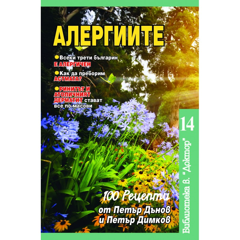 Алергиите - unipress.bg