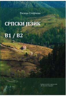 Српски jeзик. B1/B2 - unipress.bg