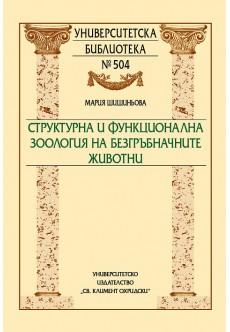 Структурна и функционална зоология на безгръбначните животни - unipress.bg