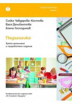 Педагогика - unipress.bg