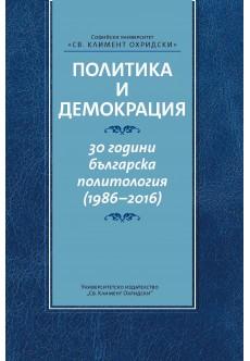 Политика и демокрация: 30 години българска политология (1986-2016) - unipress.bg