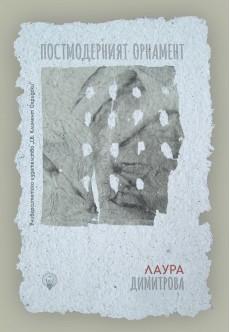 Постмодерният орнамент - unipress.bg