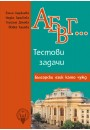 АБВГ... Тестови задачи. Български език като чужд - unipress.bg