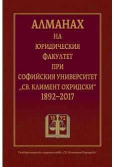 """Алманах на Юридическия факултет при СУ """"Св. Кл. Охридски"""" 1892-2017"""