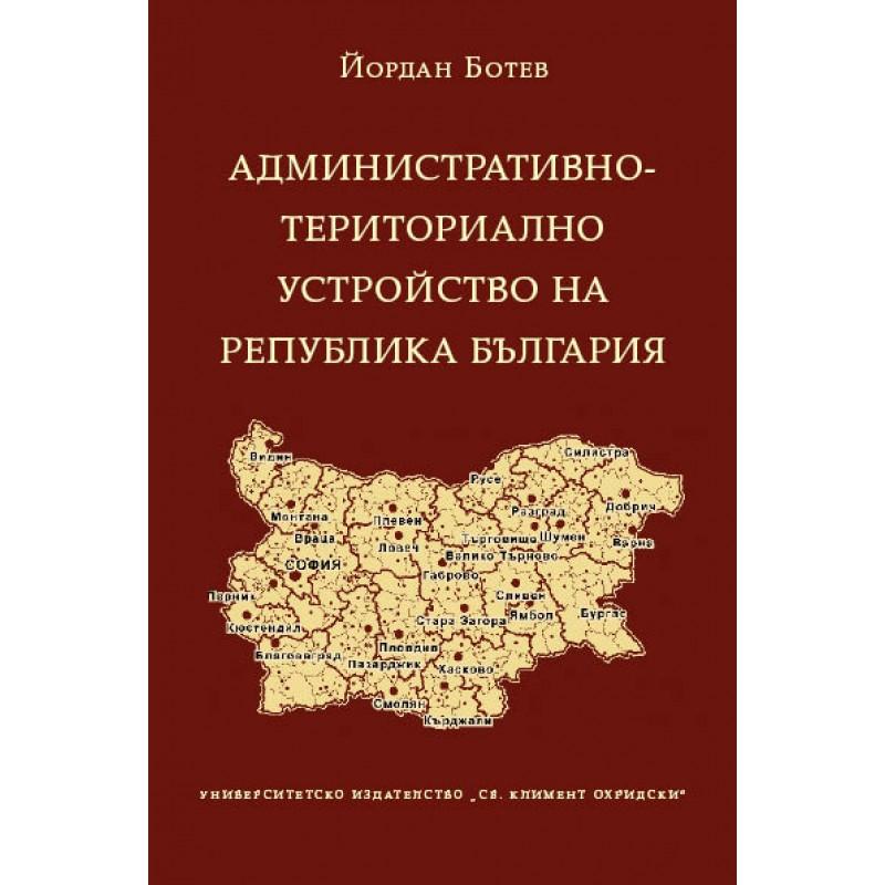 Административно-териториално устройство на Република България - unipress.bg
