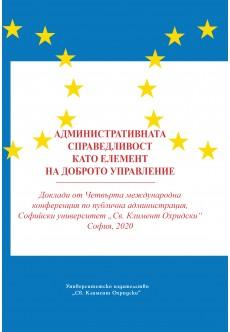 Административната справедливост като елемент на доброто управление - unipress.bg