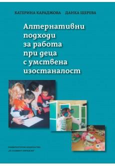 Алтернативни подходи за работа при деца с умствена изостаналост