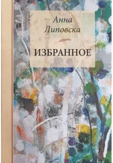 Анна Липовска. Избранное - unipress.bg