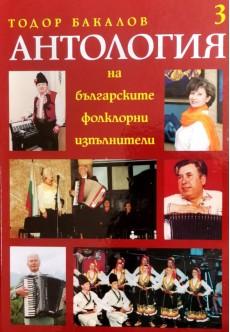 Антология на българските фолклорни изпълнители - том 3 - unipress.bg