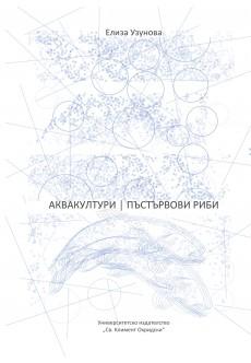 Аквакултури. Пъстървови риби - unipress.bg
