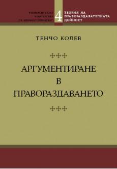 Аргументиране в правораздаването - unipress.bg