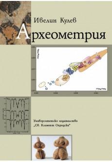 Археометрия - unipress.bg