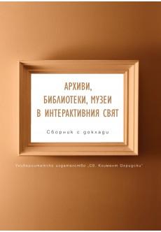 Архиви, библиотеки, музеи в интерактивния свят - unipress.bg
