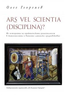 Ars Vel Scientia (Disciplina)? - unipress.bg