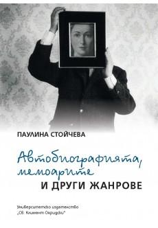 Автобиографията, мемоарите и други жанрове