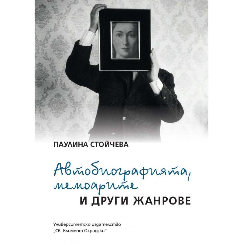 Автобиографията, мемоарите и други жанрове - unipress.bg