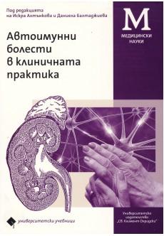 Автоимунни болести в клиничната практика - unipress.bg