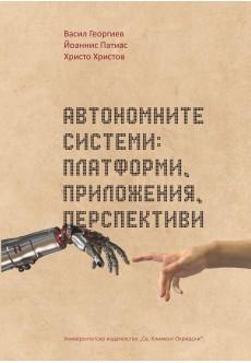 Автономни системи: платформи, приложения, перспективи - unipress.bg