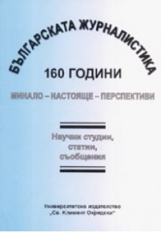 Българската журналистика - 160 години: Минало - настояще- перспективи - unipress.bg
