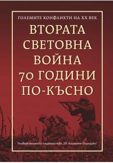Втората световна война 70 години по-късно - unipress.bg