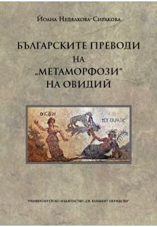 """Българските преводи на """"Метаморфози"""" на Овидий. Промяна в образността и кохерентността на творбата в превод"""