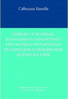 Езиково усвояване: вариации в параметрите при морфосинтактични реализации в междинния български език - unipress.bg