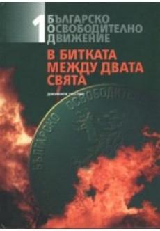 В битката между двата свята: Документи (1973-1980) - unipress.bg