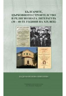 Българите, църковното строителство и религиозната литература (30-40-те години на XIX век) - unipress.bg