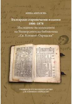 Български старопечатни издания 1806–1878 - unipress.bg