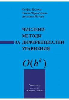 Числени методи за диференциални уравнения - unipress.bg