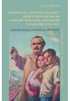 Човекът на светлото бъдеще: цели и механизми на социалистическата идеология в България (1944-1956) - unipress.bg