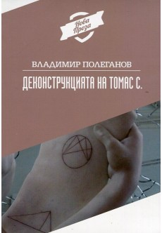 Деконструкцията на Томас С. - unipress.bg