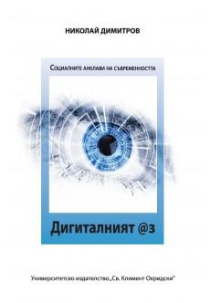 Социалните анклави на съвременността: дигиталният @з - unipress.bg