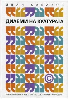 Дилеми на културата - unipress.bg