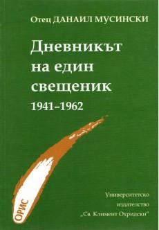 Дневникът на един свещеник 1941-1962 - unipress.bg