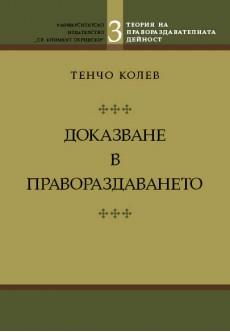 Доказване в правораздаването - unipress.bg
