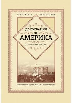Докосвания до Америка (XIX - началото на ХХ век) - unipress.bg