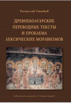 Древнеболгарские переводные тексты и проблема лексических моравизмов - unipress.bg