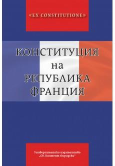 Конституция на Република Франция - unipress.bg