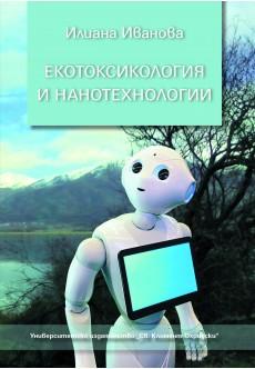 Екотоксикология и нанотехнологии - unipress.bg