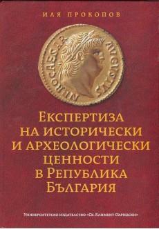 Експертиза на исторически и археологически ценности в Република България - unipress.bg