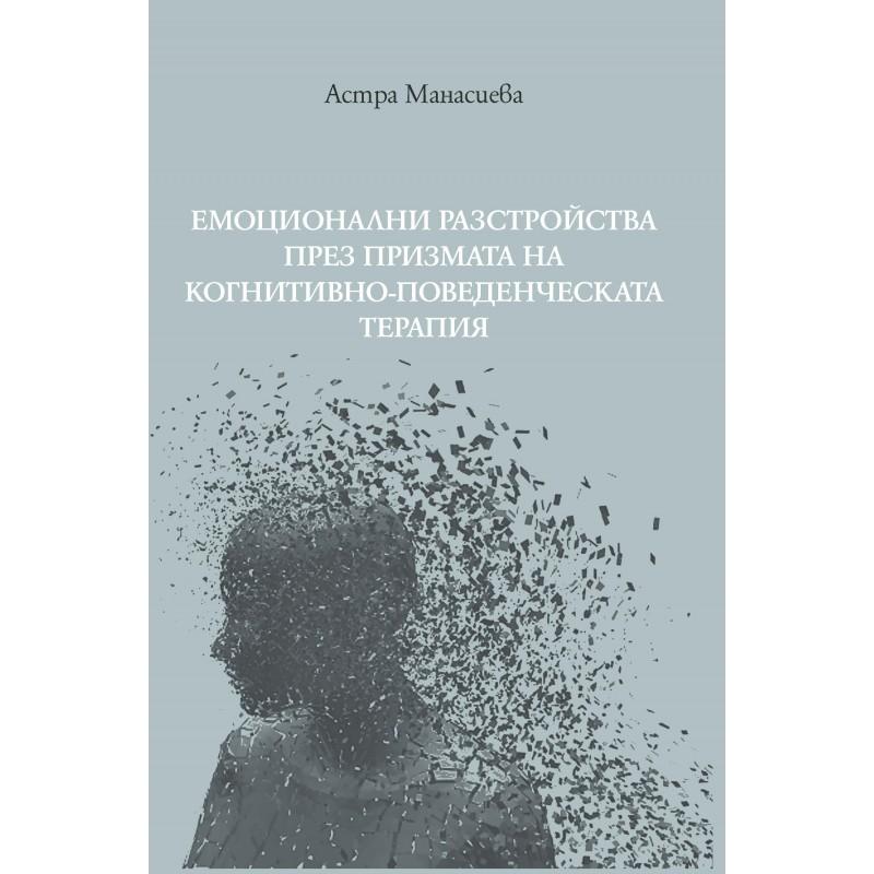 Емоционални разстройства през призмата на когнитивно-поведенческата терапия - unipress.bg