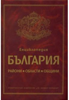 Енциклопедия България – райони, области, общини - unipress.bg