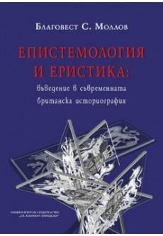 Епистемология и еристика: въведение в съвременната британска историография - unipress.bg