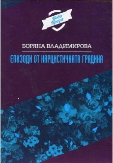 Епизоди от нарцистичната градина - unipress.bg