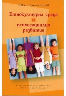 Етнокултурна среда и психосоциално развитие - unipress.bg